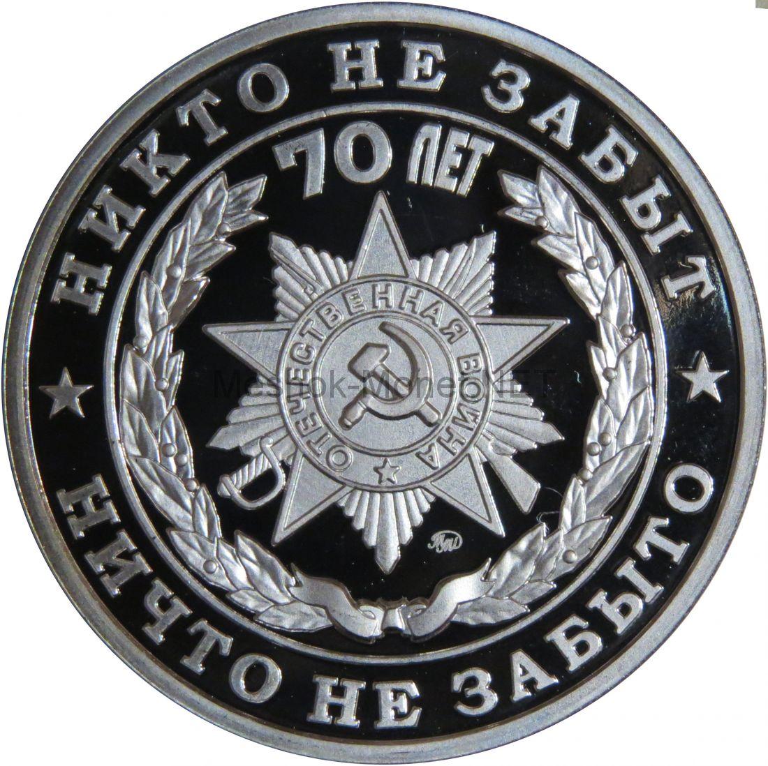 Жетон 70 лет Победы (Никто не забыт, ничто не забыто) ММД ПРУФ