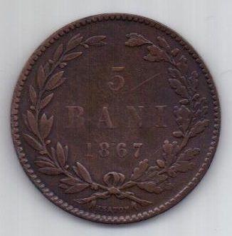 5 бани 1867 г.  Румыния