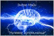 """Книга Эндрю Мэйн """"Нулевое запоминание"""" (перевод на русский язык - .pdf)"""