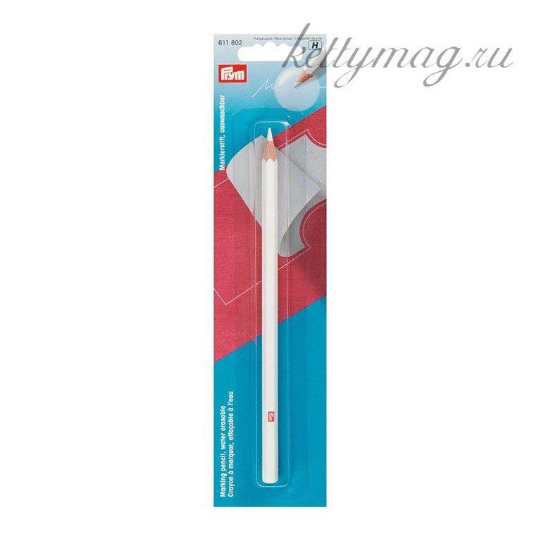 PR.611802 PRYM Маркировочный карандаш следы удаляются при помощи воды цв. белый уп.1шт