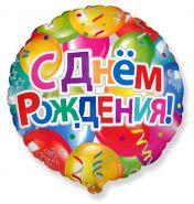 """Шар """"С днем рождения"""", 18""""/ 48 см (ООО """"Браво"""")"""