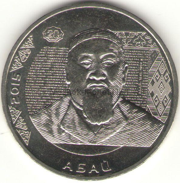 50 тенге 2015 г. Абай