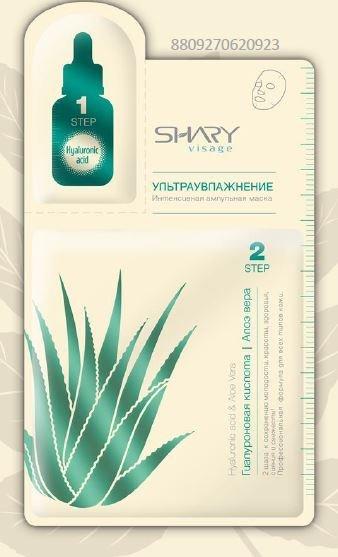 Ампульная маска для лица на тканевой основе SHARY visag в ассортименте