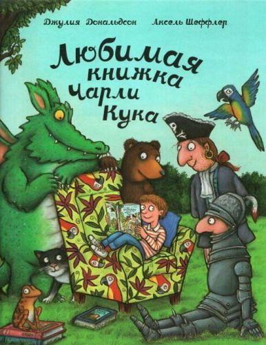 Любимая книжка Чарли Кука