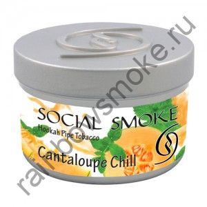 Social Smoke 250 гр - Cantaloupe Chill (Дыня охлажденная)