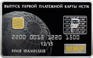 3 рубля 2015 г. Выпуск первых платежных карт Национальной платежной системы РФ (МИР)