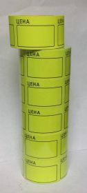 "Этикетка ""Цена""самоклеящаяся,размер 50*35мм цвет жёлтый 200 шт.в 1 рулоне /5/100/"