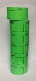 "Этикетка ""Цена""самоклеящаяся,размер 50*35мм цвет зелёный 200 шт.в 1 рулоне /5/100/"