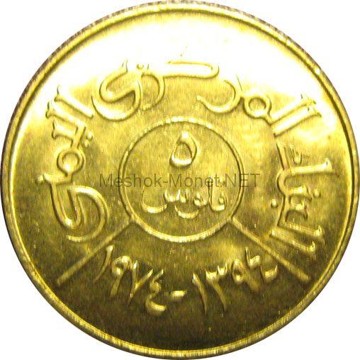 Йемен 5 филс 1974 г.