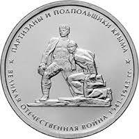 5 рублей 2015 год Партизаны и подпольщики Крыма UNC