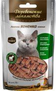 Деревенские лакомства Ломтики ягненка нежные для кошек (45 г)