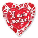 """Я тебя люблю, 18""""/48 см (ООО """"Браво"""")"""
