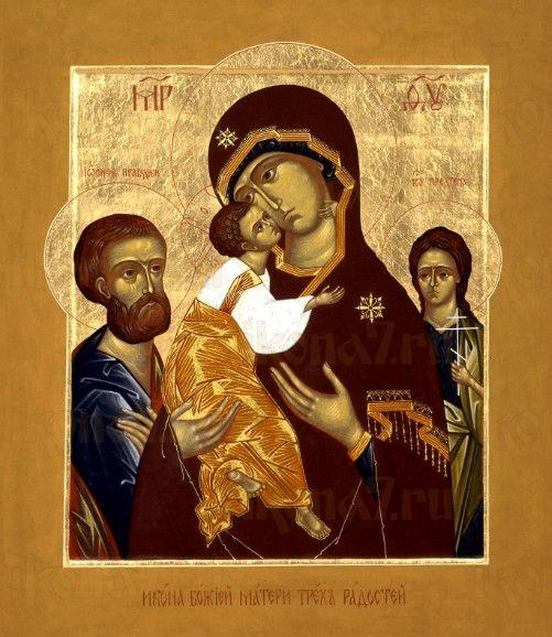 Трех радостей (рукописная икона)