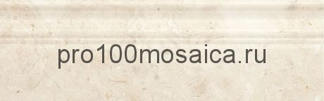 B030-4 Crema Marfil Extra Бордюр мрамор (100х305х20 мм) (NATURAL)