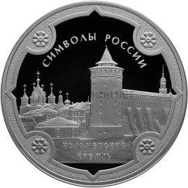 3 рубля 2015 г. Коломенский кремль