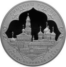 3 рубля 2015 г. Троице-Сергиева Лавра