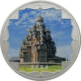 3 рубля 2015 г. Кижи (в специальном исполнении)