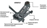 Оборудование для автосервиса KraftWell в Екатеринбурге купить цена