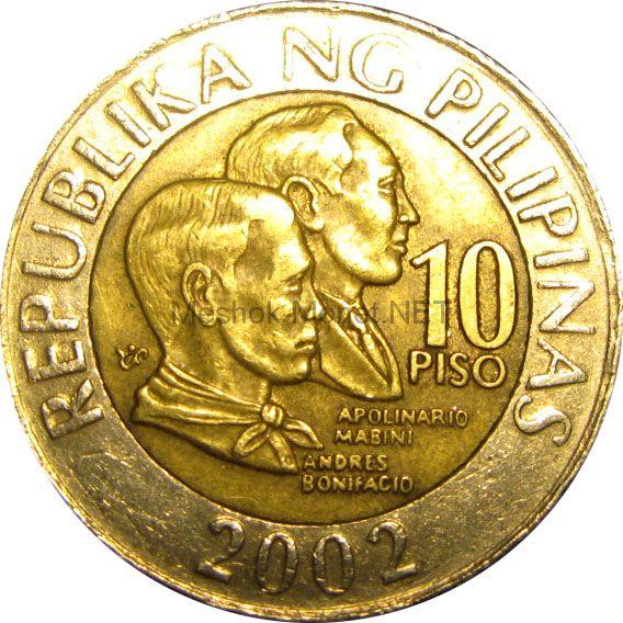 Филиппины 10 песо 2003 г.
