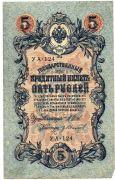 5 рублей. 1909 год. УА-124.