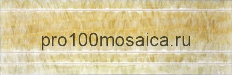 B073-3 Onyx Yellow Бордюр мрамор (100х305х10 мм)  (NATURAL)