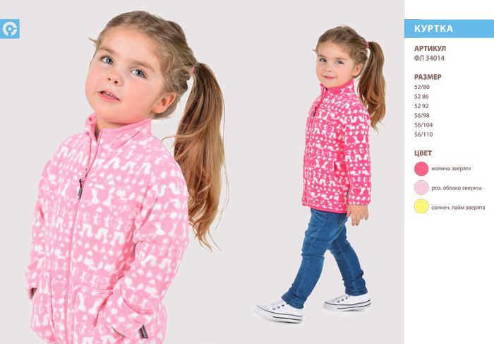 Куртка флисовая для девочки