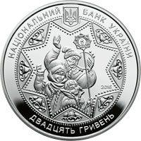 Щедрик (Рождественские песнопения) 20 гривен Украина 2016 Новинка!