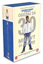 "Джейми Оливер ""Обеды за 30 минут"" 4 DVD Сезон 1"