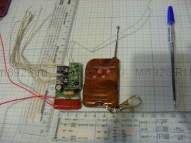 Мини блок радио управления 4с