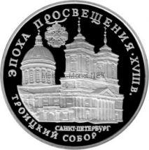 3 рубля 1992 г. Троицкий собор, Санкт-Петербург