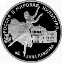 3 рубля 1993 г. Анна Павлова