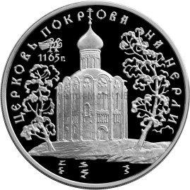 3 рубля 1994 г. Церковь Покрова на Нерли