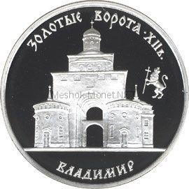 3 рубля 1995 г. Золотые ворота Владимир