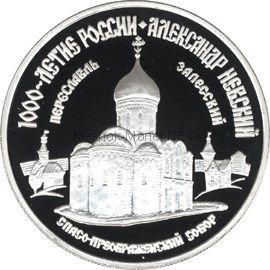 3 рубля 1995 г. Александр Невский (Спасо-Преображенский собор)