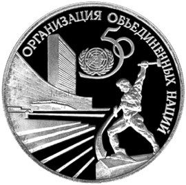 3 рубля 1995 г. 50 лет ООН