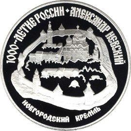 3 рубля 1995 г. Александр Невский (Новгородский Кремль)