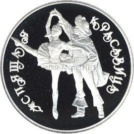 3 рубля 1995 г. Спящая красавица