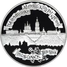 3 рубля 1996 г. Тобольский кремль