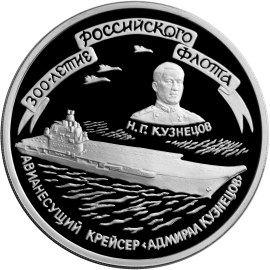 3 рубля 1996 г. 300-летие Российского флота (Адмирал Кузнецов)