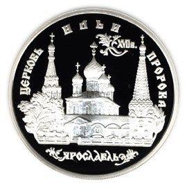 3 рубля 1996 г. Церковь Ильи Пророка в Ярославле