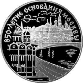 3 рубля 1997 г. 850-летие основания Москвы (Кремль и Храм)