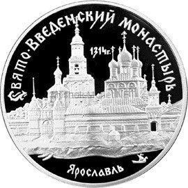 3 рубля 1997 г. Свято-Введенский монастырь