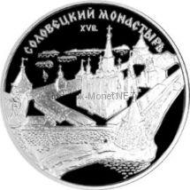 3 рубля 1997 г. Соловецкий монастырь