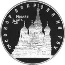 3 рубля 1993 г. Собор Покрова на Рву