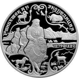 3 рубля 1999 г. Н.М. Пржевальский. Тибетская экспедиция 1879-1880