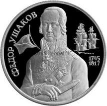 2 рубля 1994 г. Ф.Ф. Ушаков