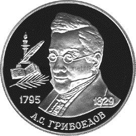 2 рубля 1995 г. А.С. Грибоедов