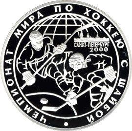 3 рубля 2000 г. Чемпионат мира по хоккею с шайбой. г. Санкт-Петербург. 2000 г.