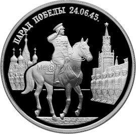 2 рубля 1995 г. Парад Победы в Москве (маршал Жуков на Красной площади в Москве)