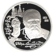 2 рубля 1996 г. Ф.М. Достоевский